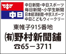 (有) 野村新聞舗