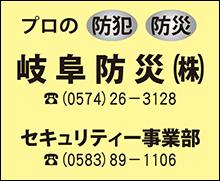 岐阜防災 (株)
